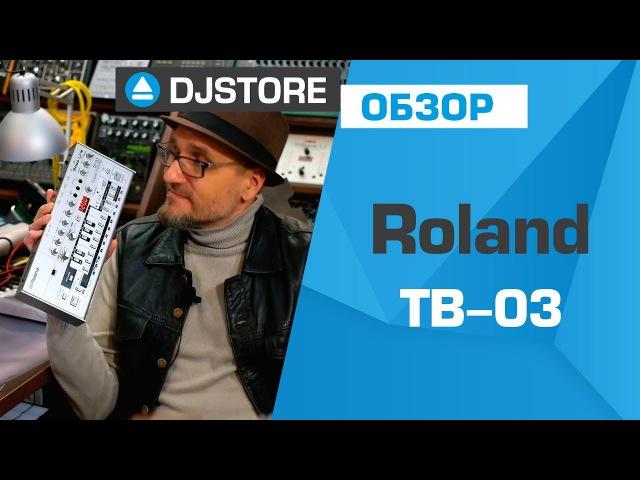 Синтезатор Roland TB-03. Обзор от DJ-STORE.RU