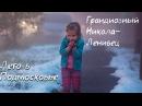 Грандиозный Никола Ленивец Снег летом в Москве Путешествия в необычные места