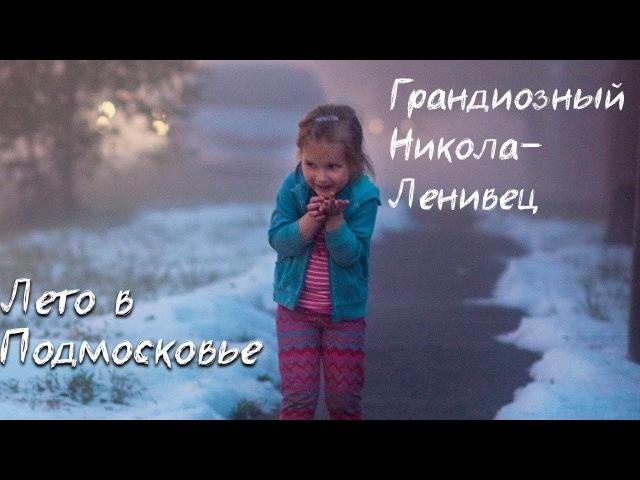 Грандиозный Никола-Ленивец. Снег летом в Москве. Путешествия в необычные места