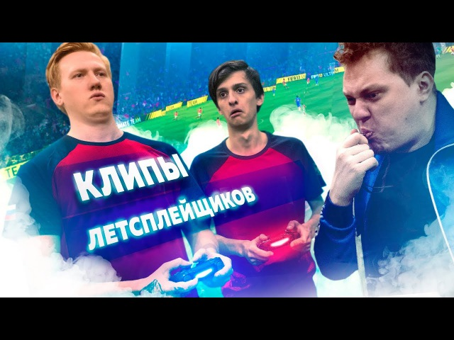 КЛИПЫ ЛЕТСПЛЕЙЩИКОВ STAVR - Я ФИФЕР (ft. Sovergon)