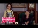 Папины дочки. 250 - 252 серии | Комедийный сериал (ситком) - СТС сериалы