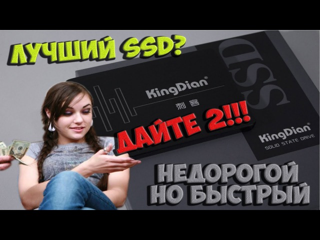 SSD Диск KingDian Тест Отзывы Обзор недорогого SSD из Китая Sasha Grey оценила