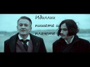 ✧ Гуро х Гоголь ✧ Идиллии пишете и плачете ✧