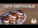 РЕЦЕПТ! Евро-пирожное без евро-формы крем-брюле и шоколад. ТРИ МУССОВЫХ СЛОЯ / Tasty cake. Recipe