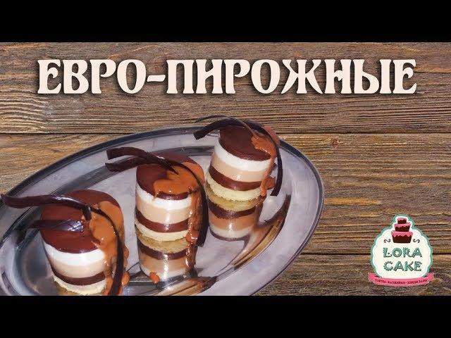 РЕЦЕПТ Евро пирожное без евро формы крем брюле и шоколад ТРИ МУССОВЫХ СЛОЯ Tasty cake Recipe