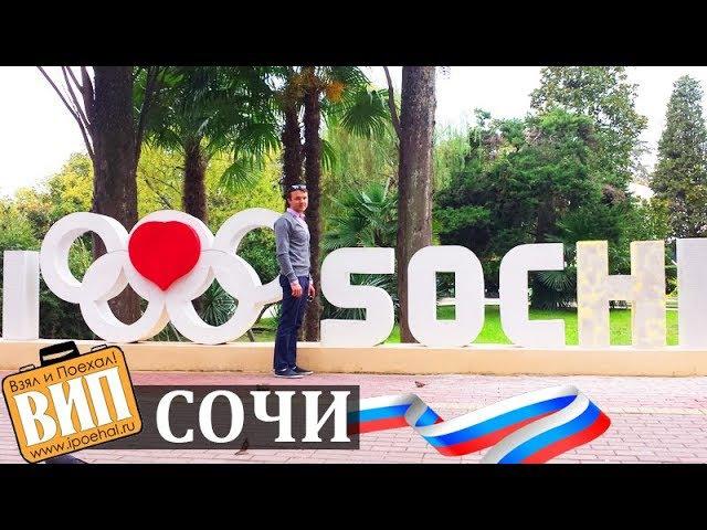 Сочи - главный курорт России. Пляжи и море, цены на жилье, транспорт и еду. Экскурсия, погода, горы