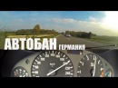 Автобан. Максимальная скорость BMW E36 - Русский дурак на автобане