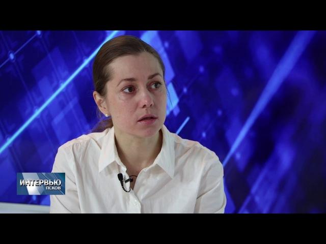 Интервью 16.01.2018 Ольга Кутузова