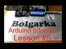 Arduino tutorials. Lesson 5
