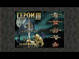 heroes 3 Pandora's Box in 13 days Шкатулка пандоры за 13 дней