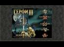 Heroes 3 Pandora's Box in 13 days / Шкатулка пандоры за 13 дней