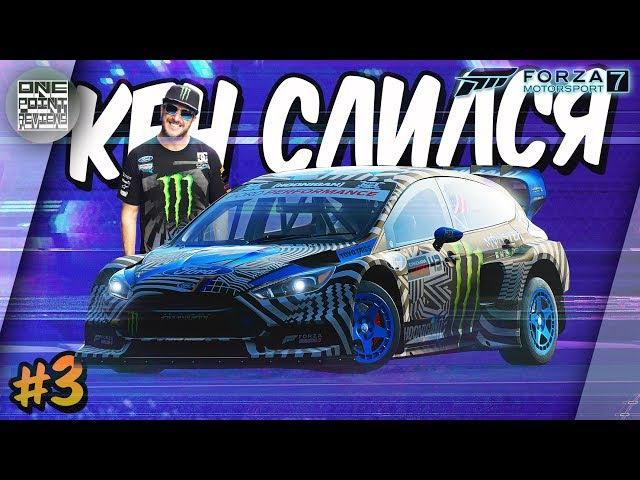 Forza Motorsport 7 - КЕН БЛОК СЛИЛСЯ! Hoonigan Ford Focus RS RX (Прохождение 3)