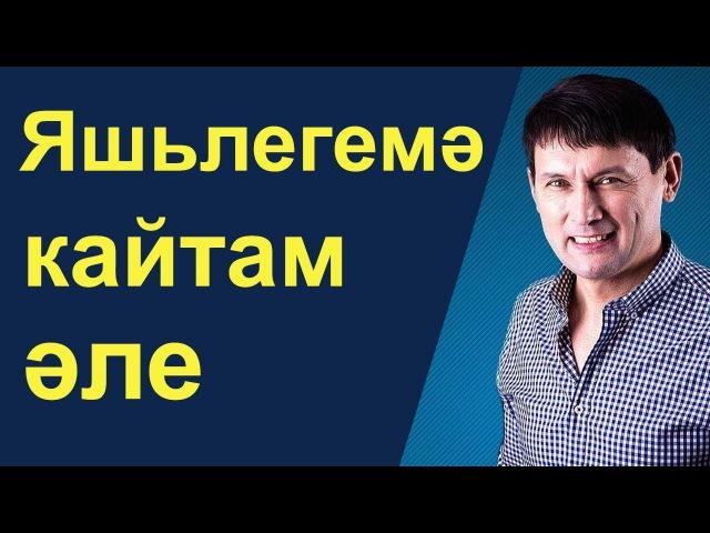 Анвар Нургалиев - Яшьлегемә кайтам әле