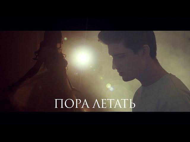 Steve Prince Dan Korshunov Пора Летать Премьера клипа 2018