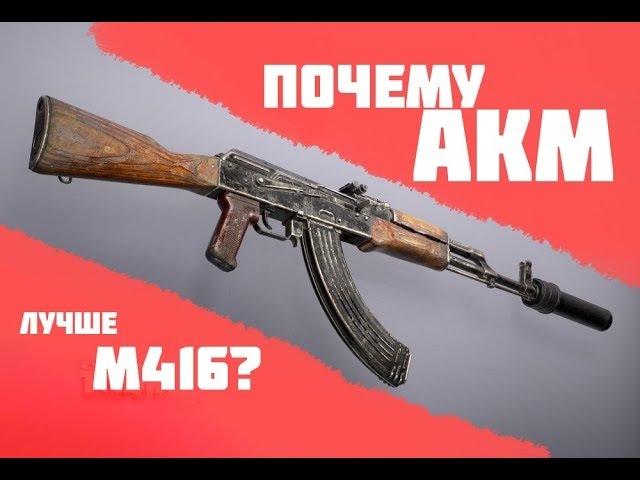 Почему АКМ лучше чем М416 В PUBG