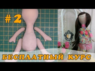 Текстильная кукла 35 см МК Как выкроить и сшить тело куклы//Бесплатный курс #2