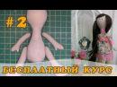 Текстильная кукла 35 см МК Как выкроить и сшить тело куклы Бесплатный курс 2