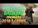 Премьера! - КРЕПОСТЬ БАДАБЕР 3 Серия / Новый фильм боевик, драма про афганистан @ Военный