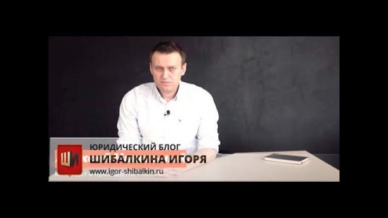 Почему Навальный не может баллотироваться в Президенты?