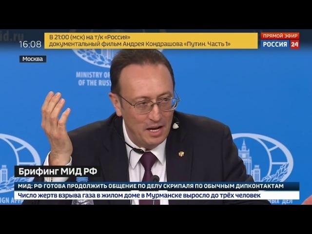 Коллега Лаврова ЖЕСТКО ОСАДИЛ ярых русофобов на Брифинге МИД РФ!