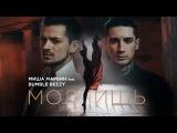 Миша Марвин feat. Bumble Beezy - Молчишь (премьера клипа, 2017)