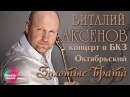 Cool Music Виталий Аксенов Золотые врата Концерт в БКЗ Октябрьский