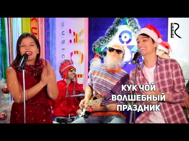 Kuk сhoy | Кук чой - Волшебный праздник