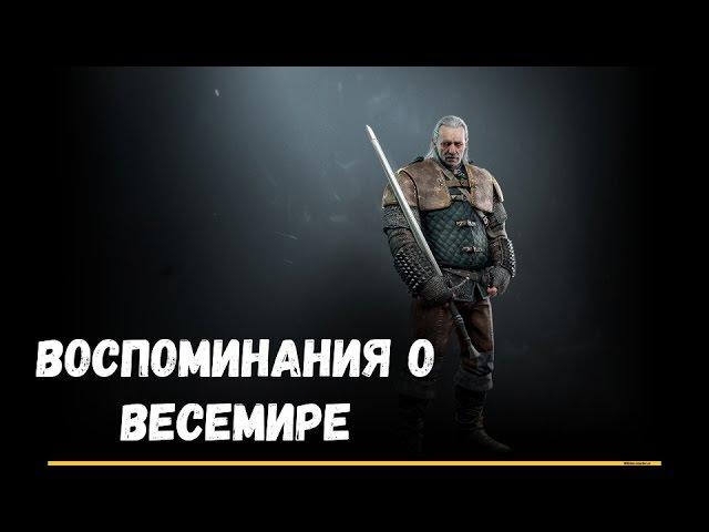 THE WITCHER LORE В ПАМЯТЬ О ВЕСЕМИРЕ смотреть онлайн без регистрации