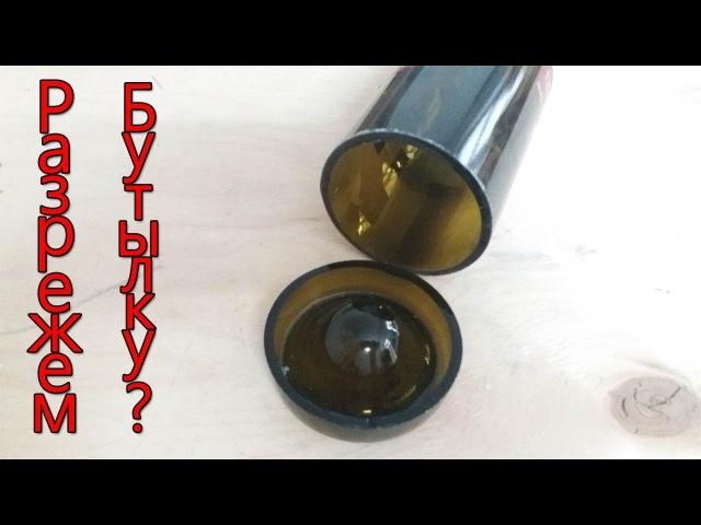 Как разрезать стеклянную бутылку электричеством. How to cut a glass bottle with electricity rfr hfphtpfnm cntrkzyye. ,enskre 'kt