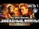Все грехи фильма Звёздные войны Эпизод 2 – Атака клонов, Часть 1