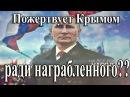 Крым в обмен на триллион Андрей Пионтковский