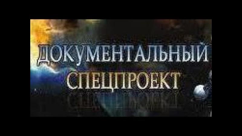 Скрытая угроза! 7 настоящих хозяев Земли. Выпуск 27 (16.09.17). Засекреченные списки.