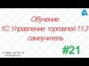 1С Управление торговлей 11 3 Как закупать товары через подотчет Самоучитель для
