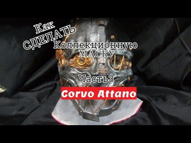Как сделать коллекционную маску DIY Corvo Attano from a game Dishonored часть 3