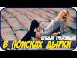 ПИКАП В ПРЯМОМ ЭФИРЕ | Москва (подарки на НГ)