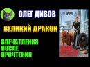 Заметки 179 - Великий Дракон - Олег Дивов - впечатления после прочтения книги