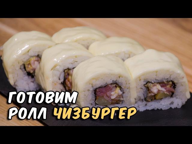 Ролл Чизбургер | Суши рецепт | Cheeseburger Sushi