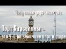 Путешествие по Испании с Котом в сапогах. Фильм 1. Волшебная Барселона