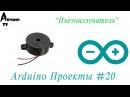 Arduino Проекты 20 Работа с пьезоизлучателем. Часть I