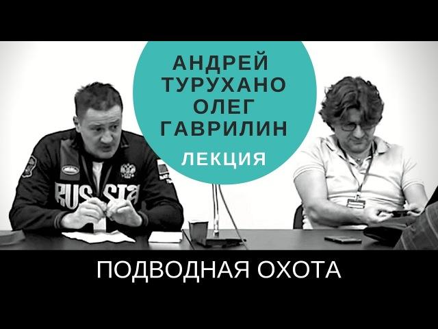 Безопасность в подводной охоте Лекция Андрея Турухано и Олега Гаврилина