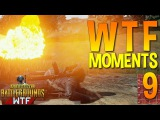 Playerunknown's Battlegrounds WTF Funny Moments Ep 9 (PUBG)