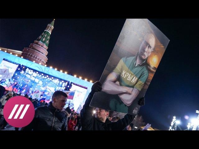 «Чисто поржать пришёл»: как приветствовали Путина на митинге на Манежной площади