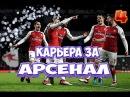FIFA 18 Карьера за Arsenal 4 ШАТКОЕ ПОЛОЖЕНИЕ ПЛЫВЕМ В ЛИГЕ ЕВРОПЫ