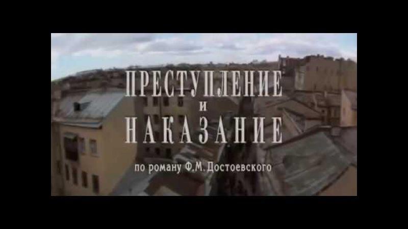 ПРЕСТУПЛЕНИЕ И НАКАЗАНИЕ( по роману Достоевского) 1 серия