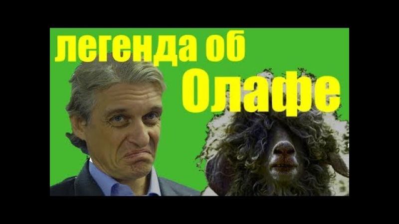 КАК БЫ ПОСТУПИЛ Я НА МЕСТЕ ТИНЬКОВА или притча об Олафе-овце..бе. канал Vasily Solodov