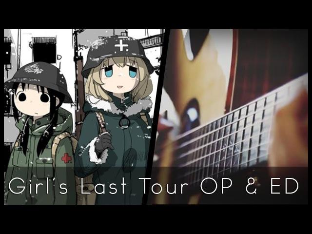 Girl's Last Tour OP and ED (Acoustic Guitar) (Shoujo Shuumatsu Ryokou)【Tabs】