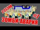 Зомби-мульт 2 сезон 7 серия - Зомби авария Толстый Лис