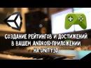 1 Unity3D: Создание рейтинга игроков и достижений (Leaderboard archivement)