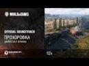 Прохоровка Официальный саундтрек World of Tanks