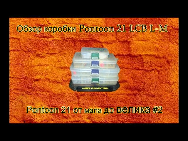 Видеообзор коробки Pontoon 21 LCB L-M по заказу Fmagazin
